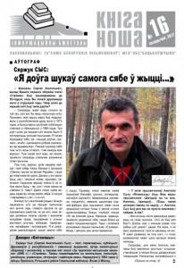 """Бюлютэнь """"Кніганоша"""", №16, 2012 год."""