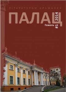 """Вокладка гомельскага літаратурнага альманаху """"Палац"""". 2014 год."""
