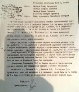 Рашэнне суду аб прымусовым высяленні Алега Бембеля ў 1994 годзе.