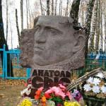 Помнік на магіле Анатоля Сыса ў вёсцы Гарошкаў.