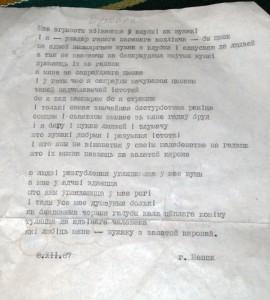 """Рукапіс верша """"Вужака"""" Анатоля Сыса"""