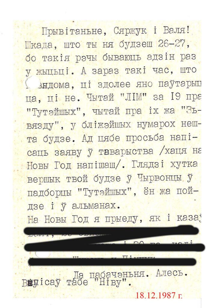 Паштоўка Алеся Бяляцкага Сяргею Сысу. 1987 год. Фота з архіву аўтара.