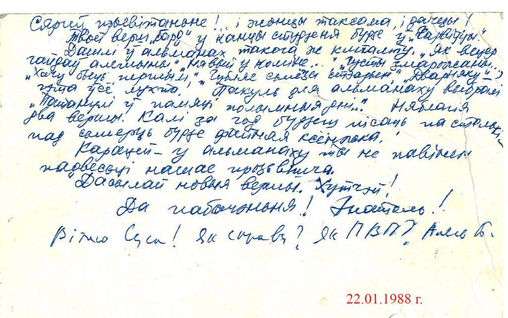 Паштоўка Анатоля Сыса Сяргею Сысу. 1988 год. Фота з архіву аўтара.