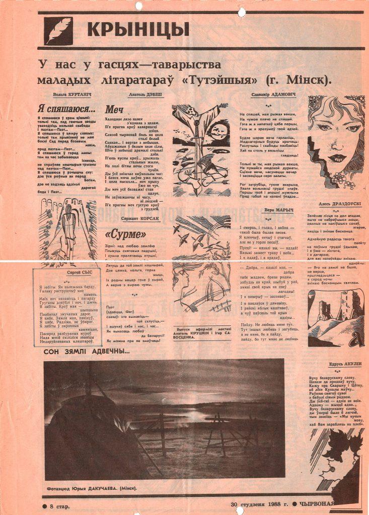 """Старонка газеты """"Чырвоная змена"""" з вершамі сябраў """"Тутэйшых"""". 30 студзеня 1988 года. Фота з архіву аўтара."""