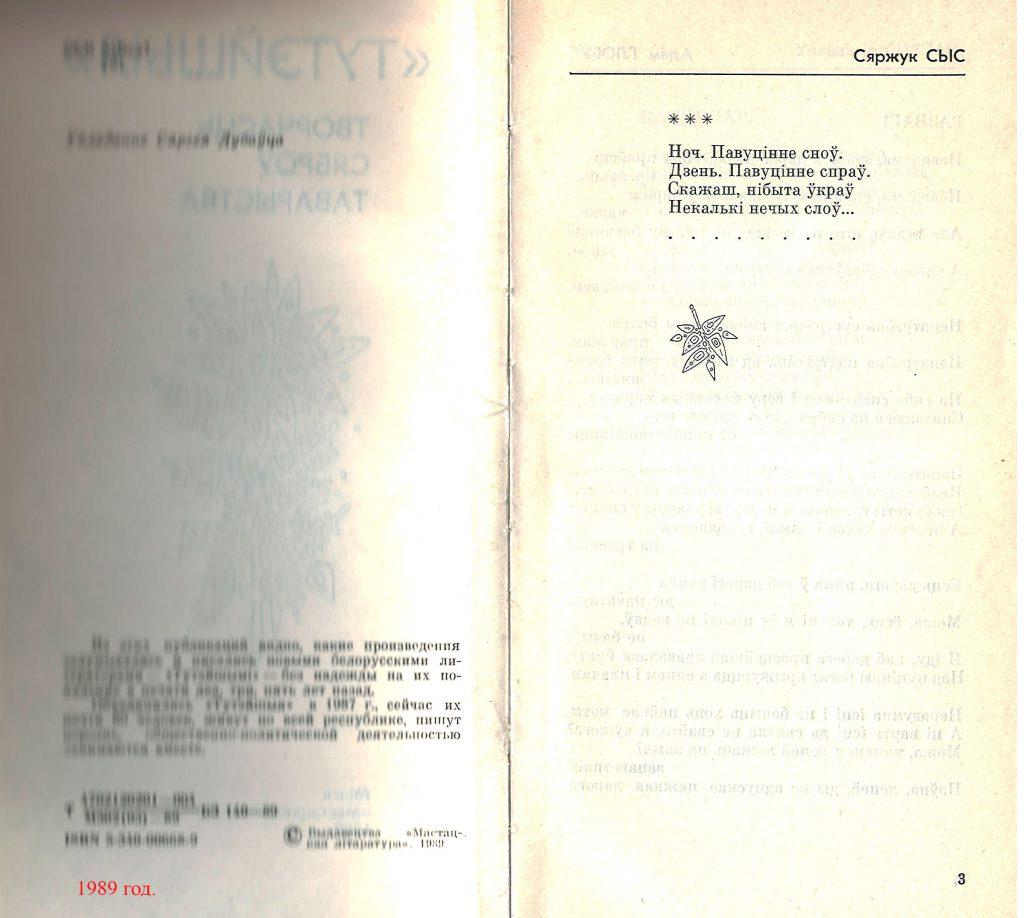 """Скан старонкі з альманаху """"Тутэйшыя""""."""